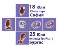 Сладоледи Дарко и Милка - празник
