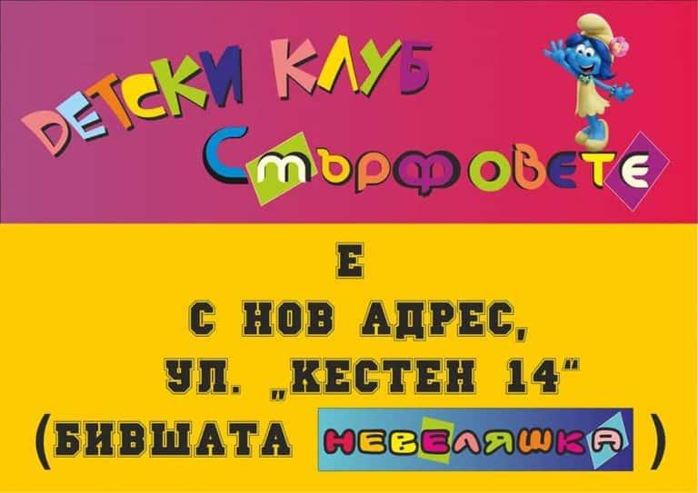 detski klub vav varna 768x543