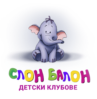 detski klubove v mladost slon balon 1